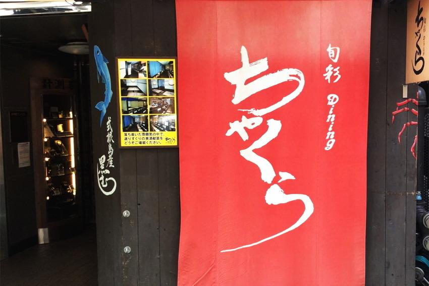 旬彩 Dining ちゃくら 店舗情報&応援メッセージを送る