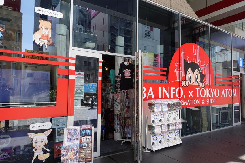 TOKYO ATOM 店舗情報&応援メッセージを送る