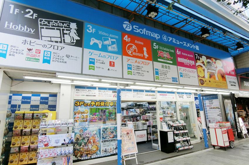 ソフマップAKIBA④号店 アミューズメント館 店舗情報&応援メッセージを送る