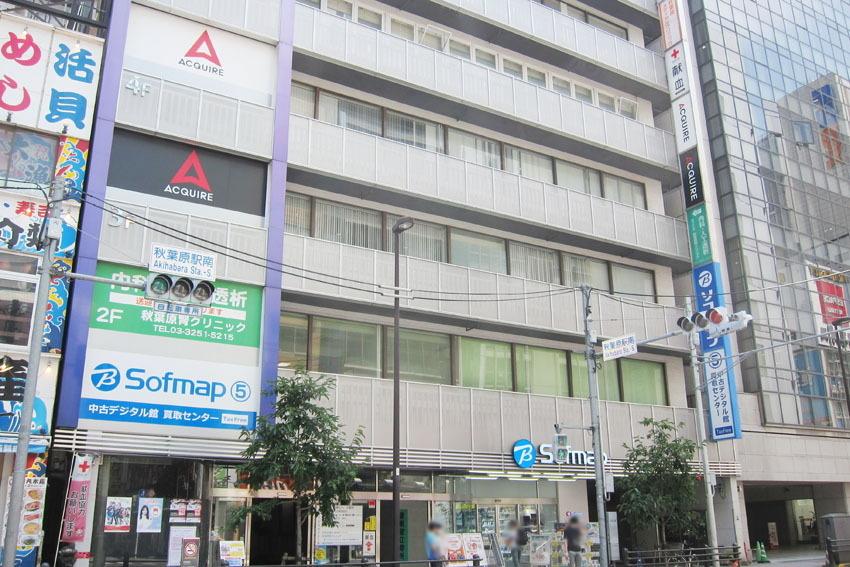 ソフマップAKIBA⑤号店 中古デジタル館 買取センター 店舗情報&応援メッセージを送る