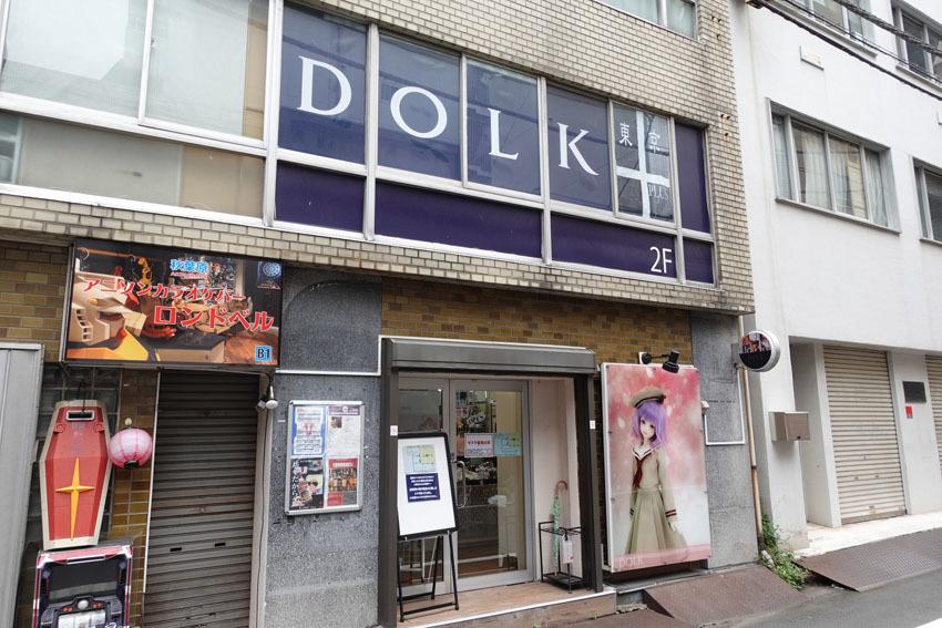 DOLK 東京店 店舗情報&応援メッセージを送る