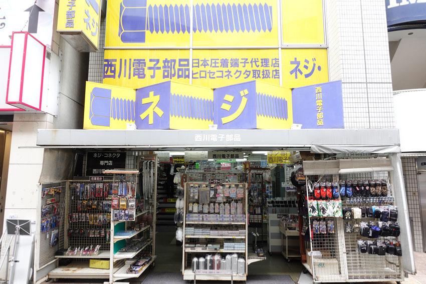 西川電子部品 店舗情報&応援メッセージを送る