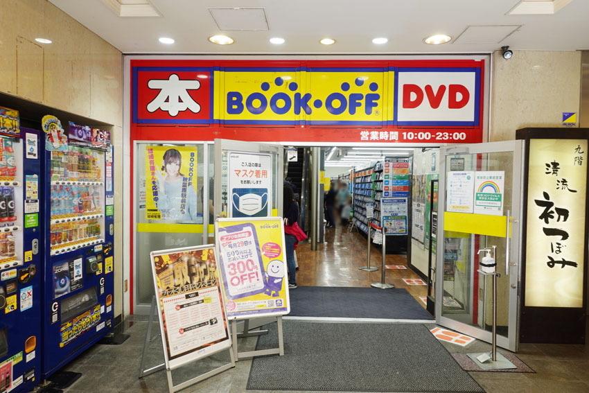BOOKOFF 秋葉原駅前店 店舗情報&応援メッセージを送る