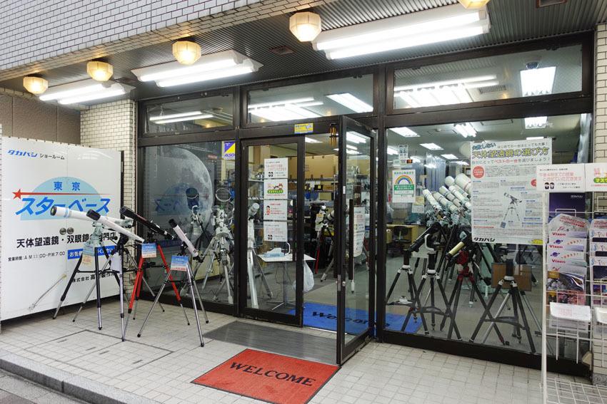 スターベース東京 店舗情報&応援メッセージを送る