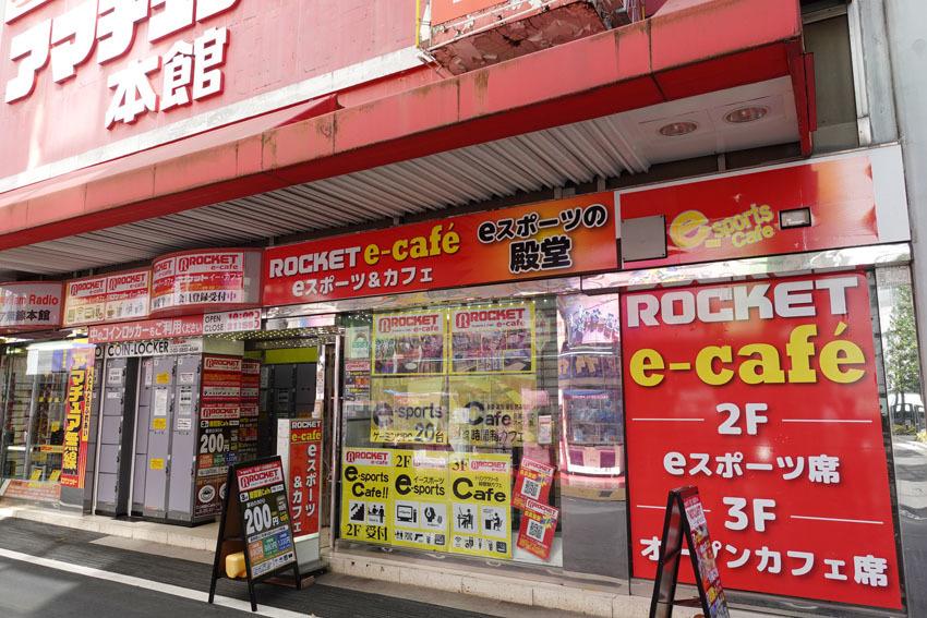 ROCKET e-cafe / e-sports&Cafe 店舗情報&応援メッセージを送る