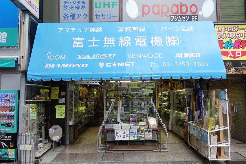 富士無線電機 株式会社 店舗情報&応援メッセージを送る