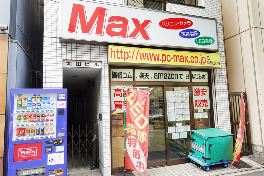 MAX 店舗情報&応援メッセージを送る