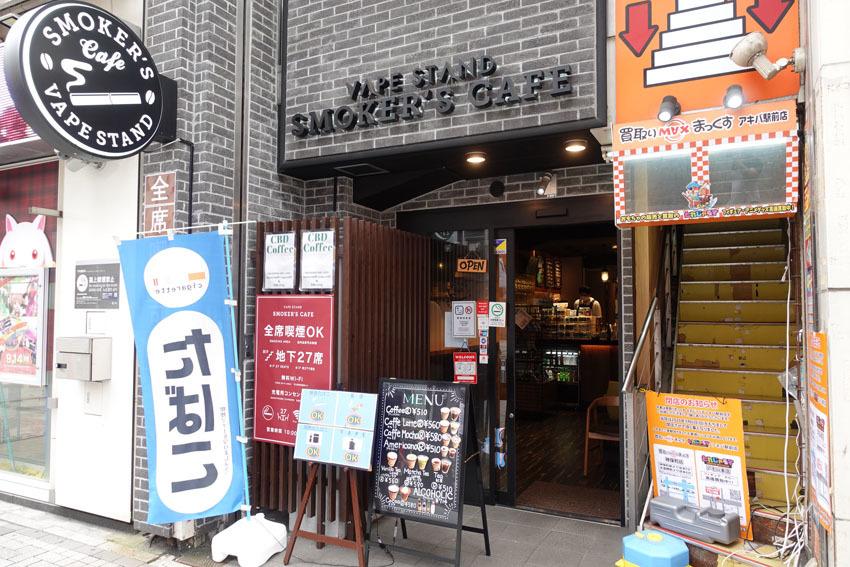 VAPESTAND SMOKER'S CAFE 店舗情報&応援メッセージを送る