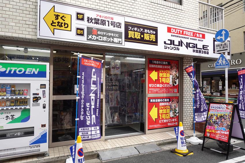 ジャングル 秋葉原3号店 店舗情報&応援メッセージを送る