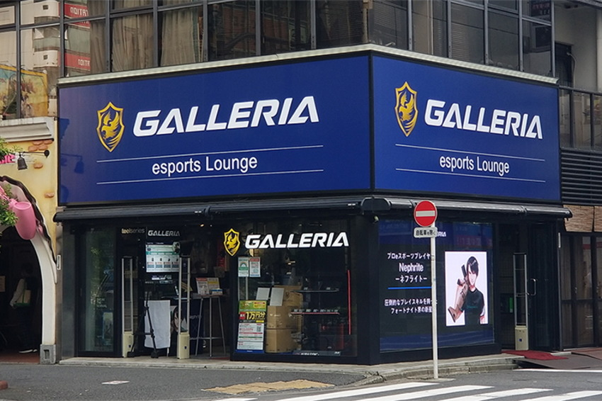 GALLERIA esports Lounge 店舗情報&応援メッセージを送る