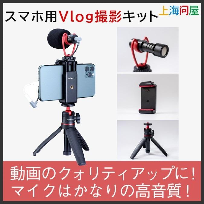 スマホ用Vlog撮影キット(単一指向性マイク・ホルダー・伸縮ミニ三脚・ウィンドジャマー) プレゼント!
