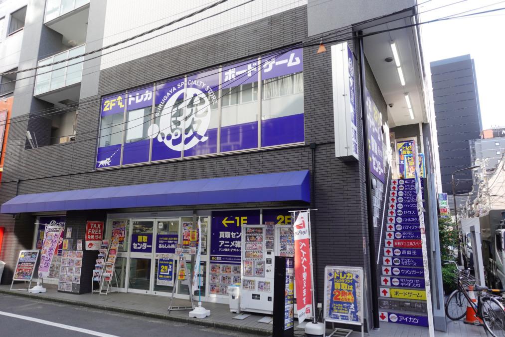 駿河屋 秋葉原トレカ・ボードゲーム館 店舗情報&応援メッセージを送る