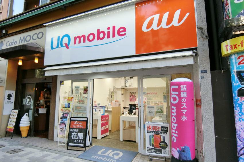 UQスポット秋葉原 店舗情報&応援メッセージを送る