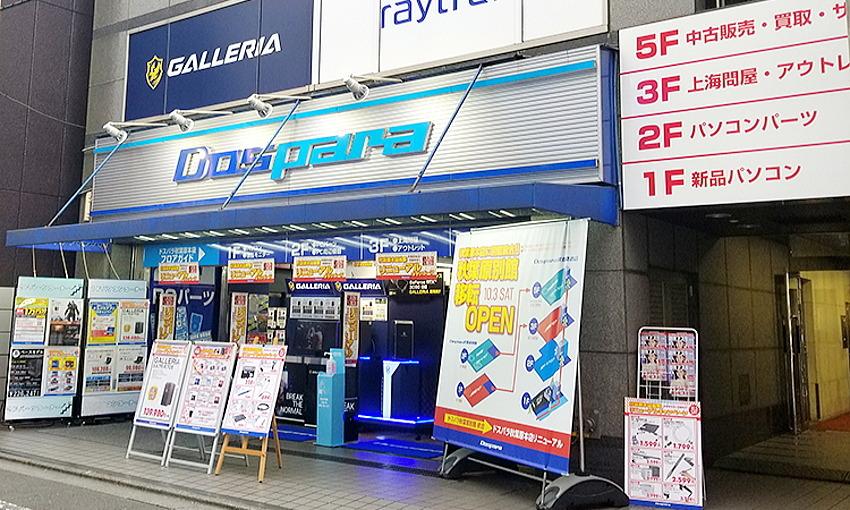 ドスパラ秋葉原本店 店舗情報&応援メッセージを送る