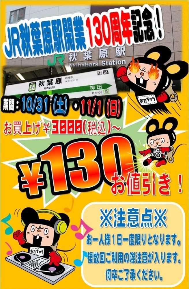 【JR秋葉原駅130周年記念】¥3000~以上お買い上げで『¥130』割引ッ!!