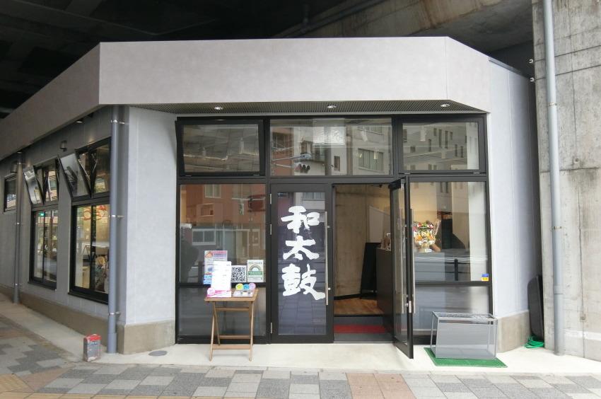TAIKO-LAB秋葉原 店舗情報&応援メッセージを送る