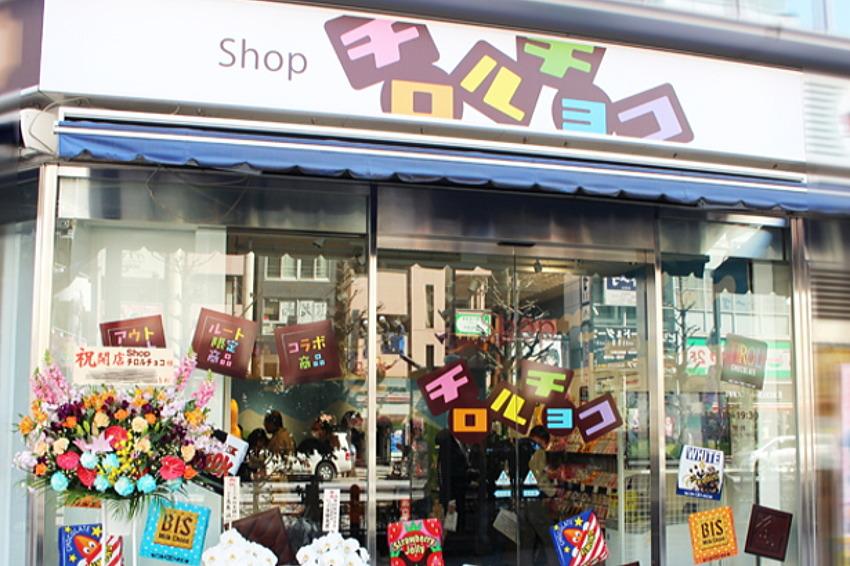 Shop チロルチョコ 店舗情報&応援メッセージを送る