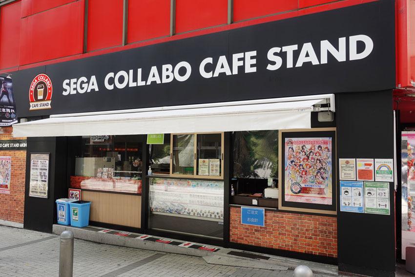 SEGA COLLABO CAFE STAND 店舗情報&応援メッセージを送る