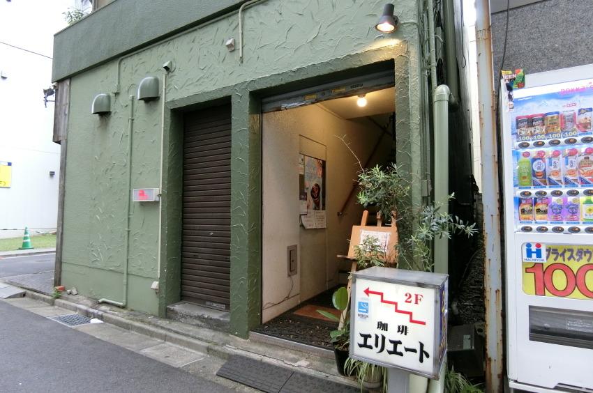 喫茶エリエート(昭和50年創業) 店舗情報&応援メッセージを送る