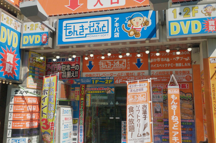 もんきーそふと 秋葉原店 店舗情報&応援メッセージを送る