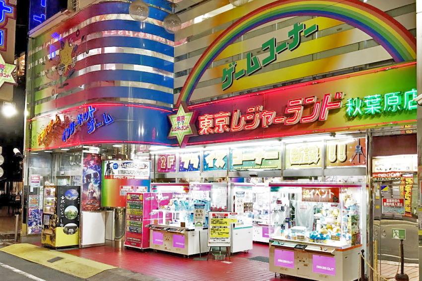 東京レジャーランド秋葉原1号店 店舗情報&応援メッセージを送る