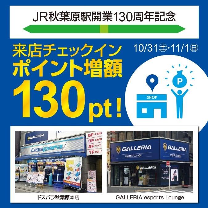 祝・JR秋葉原駅 開業130周年記念!10/31(土)・11/1(日)2日間、来店チェックインポイント増額130pt!