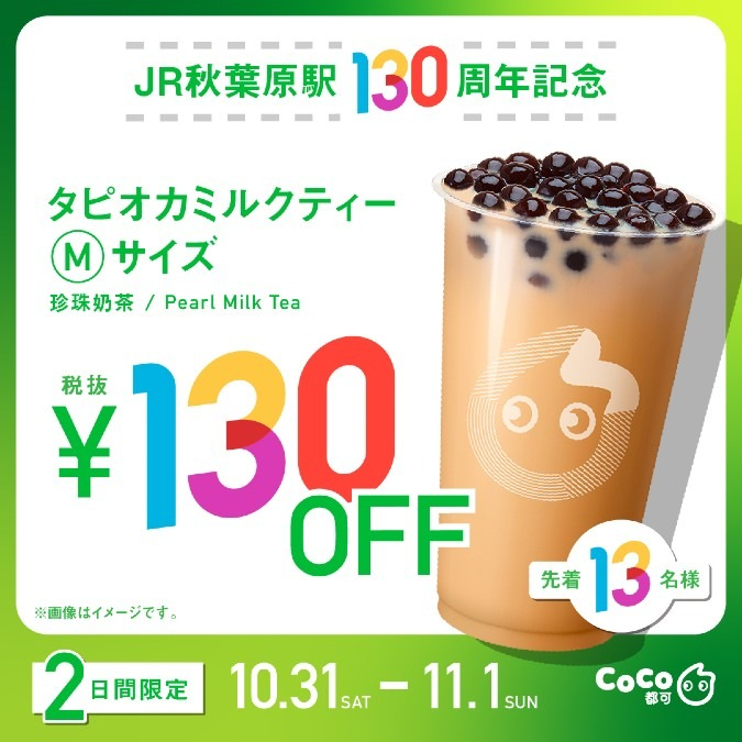 【JR秋葉原駅130周年記念】先着13名様限定✨お得なキャンペーン実施!
