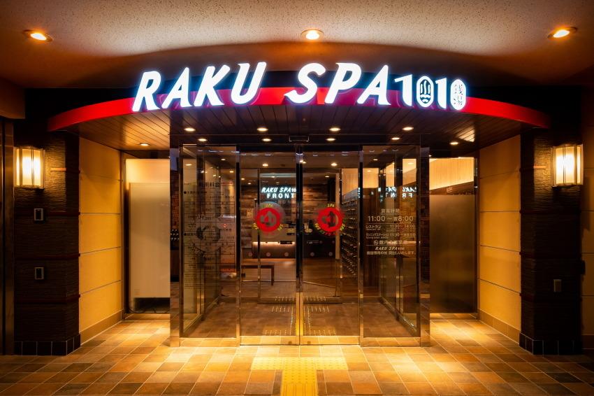 RAKU SPA 1010 神田(極楽湯) 店舗情報&応援メッセージを送る