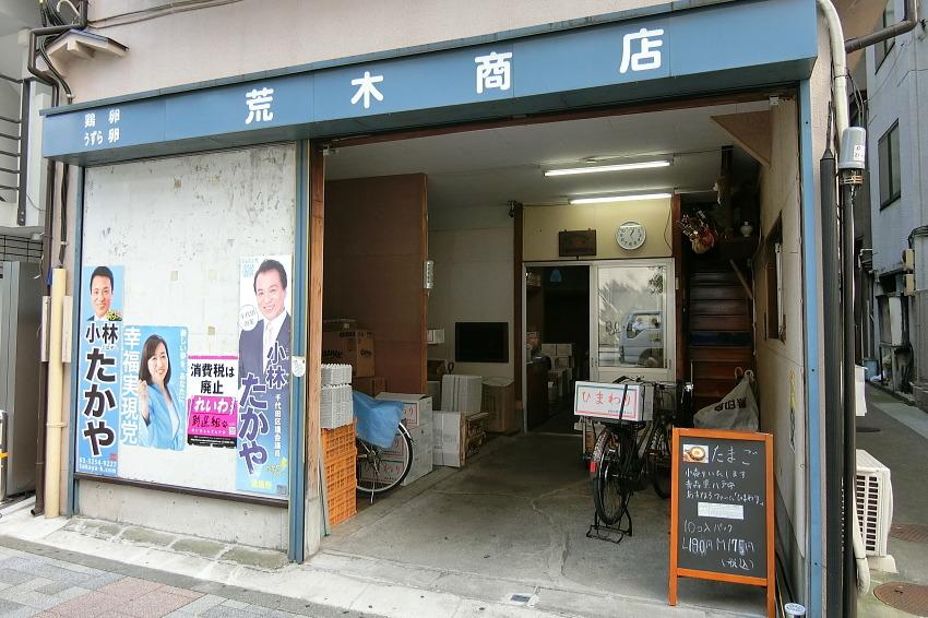 有限会社 荒木商店(荒木鶏卵店) 店舗情報&応援メッセージを送る
