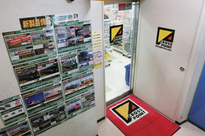 グリーンマックス・ザ・ストア Parts Pro Shop 秋葉原店 店舗情報&応援メッセージを送る
