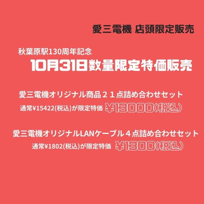 10月31日限定! 秋葉原駅130周年記念 特価販売のお知らせ