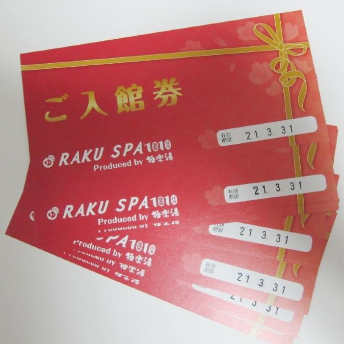 【RAKU SPA 1010 神田(極楽湯)】ご入館券10名様