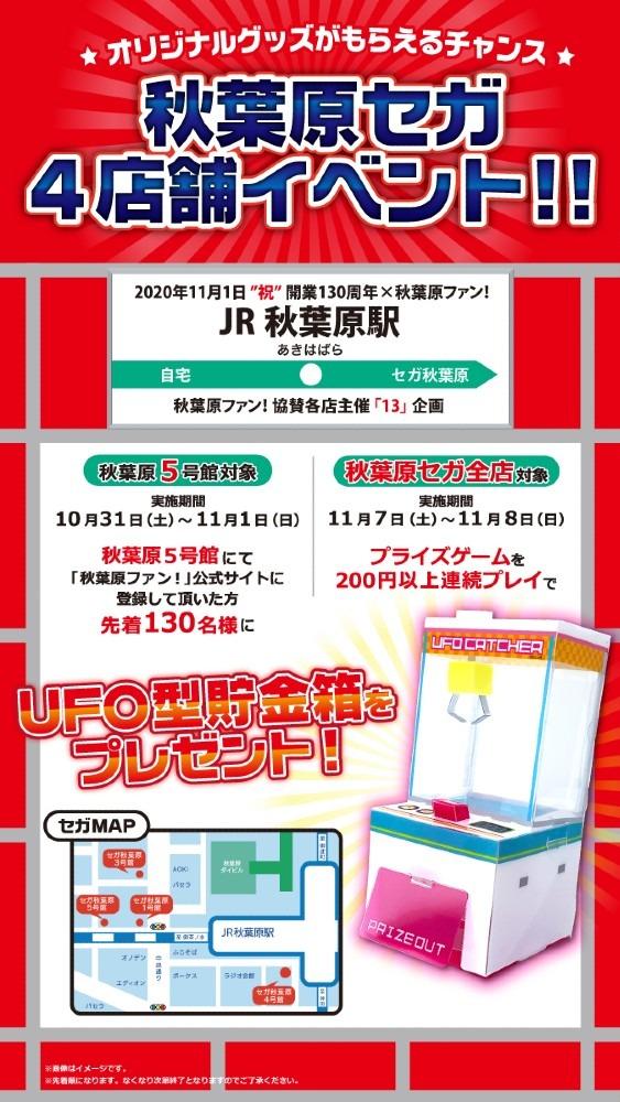 秋葉原セガ全店舗!UFOキャッチャー型貯金箱(組立式)プレゼント!