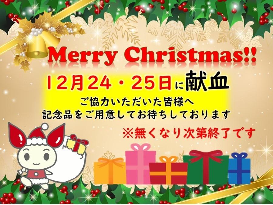 akiba:F献血ルームにて・・・クリスマスキャンペーン開催!!!!!