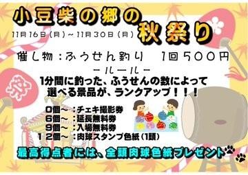 小豆柴の郷 秋葉原店 「郷の秋祭り」開催中