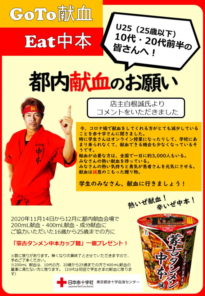熱いぜ献血!辛いぜ中本!【GOTO献血 EAT中本】キャンペーン