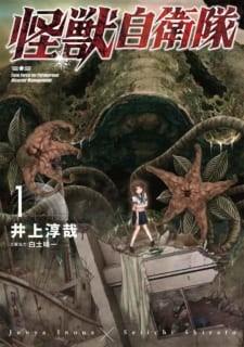 「怪獣自衛隊」1、2巻連続刊行記念フェア