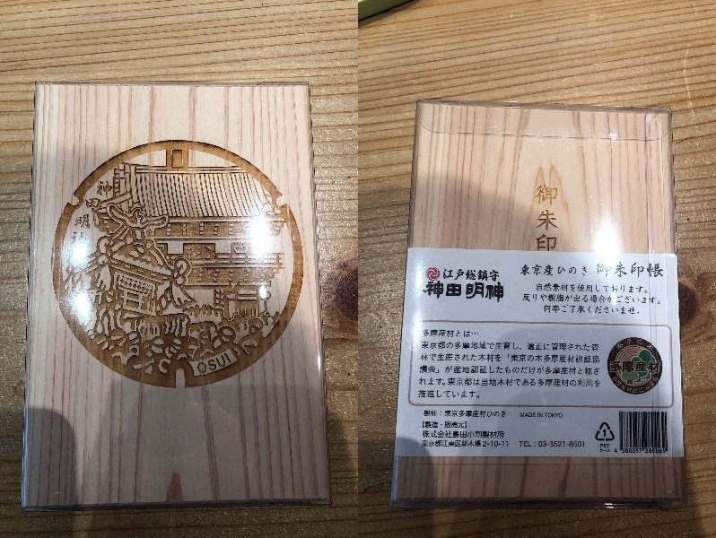 【EDOCCO SHOP IKIIKI】神田明神オリジナル マンホール御朱印帳