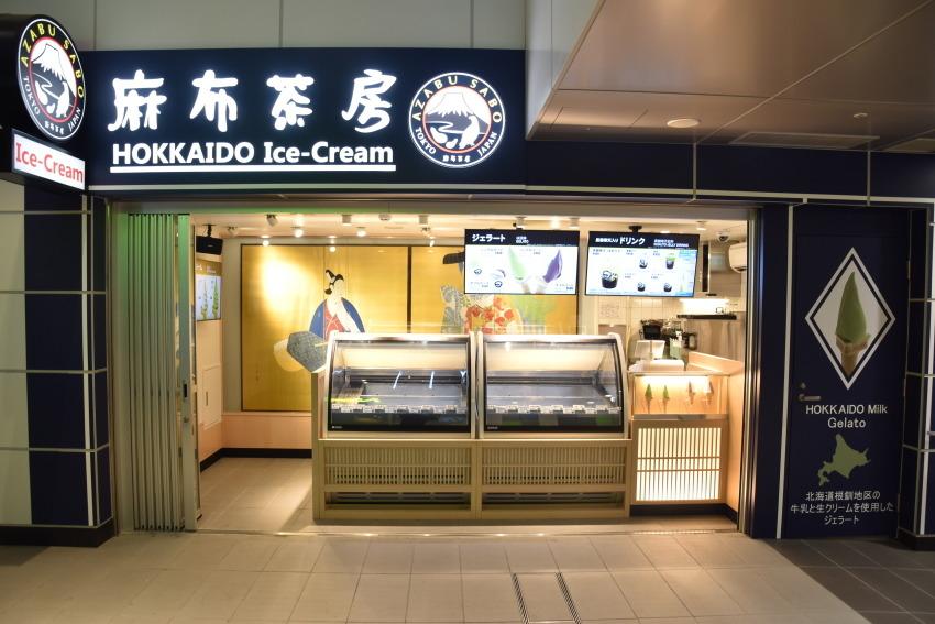 「麻布茶房」北海道アイスクリーム 秋葉原店 店舗情報&応援メッセージを送る