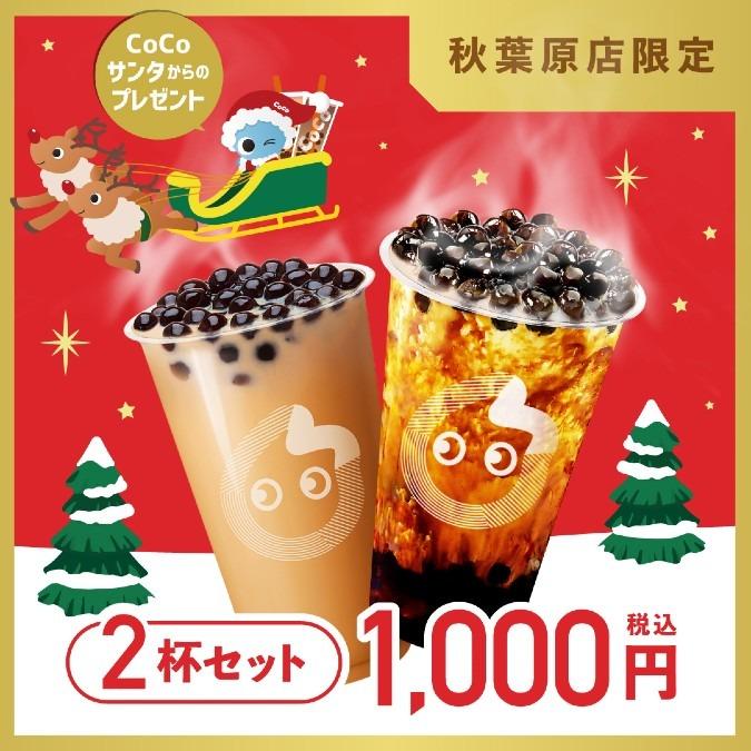 【CoCo都可 秋葉原店限定】お得なドリンクセットを期間限定発売!
