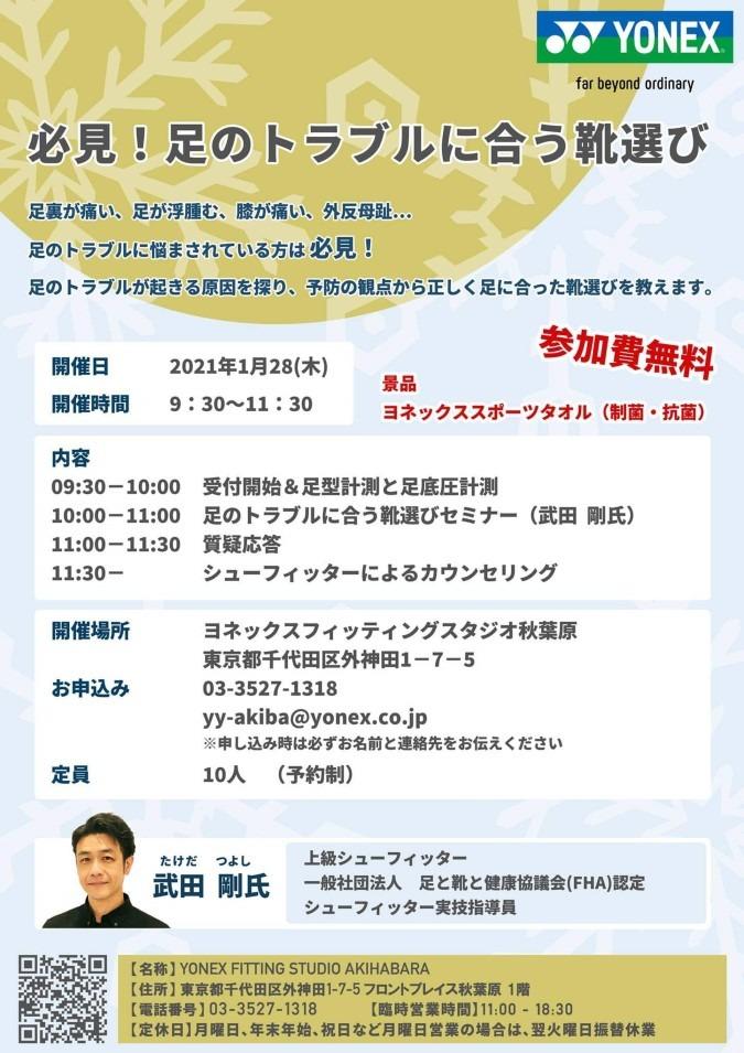 【1月28日開催】靴選びセミナー(参加費無料、参加賞 制菌・抗菌タオル)