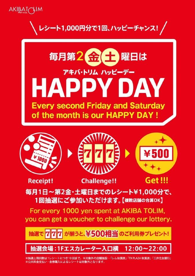 毎月第2金・土曜日はハッピーデー!!