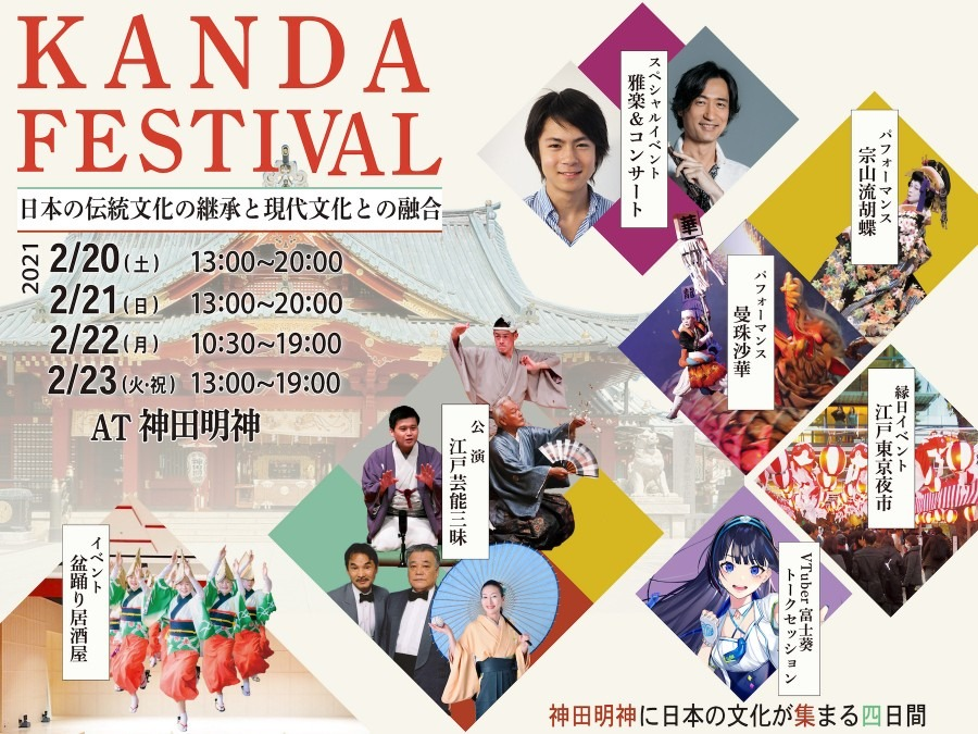 KANDA FESTIVAL開催!! 2月20日(土)~23日(火・祝)