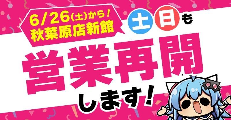らしんばん秋葉原店新館6/26(土)より土日祝の営業再開!