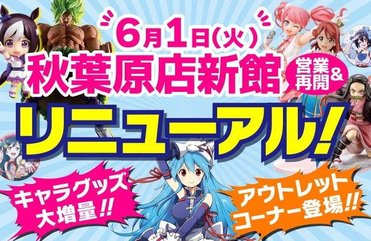 らしんばん秋葉原店新館6/1(火)より営業再開&リニューアル!