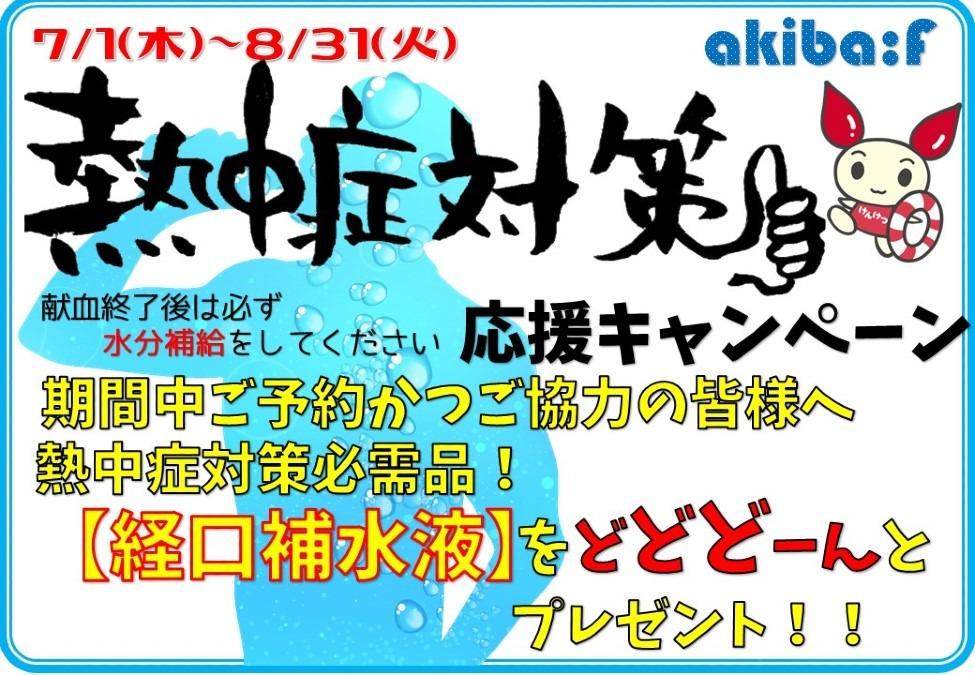 akiba:F 🌞熱中症対策応援キャンペーン🌞開催中