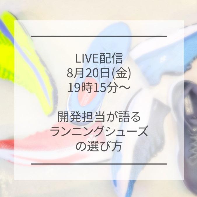 インスタライブ8/20 PM7:15~ランニングシューズの選び方!