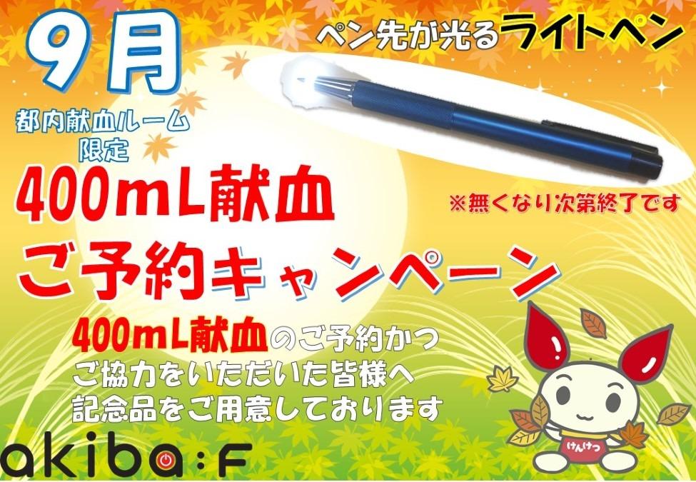 💉9月400mL全血献血予約キャンペーン!!!!💉