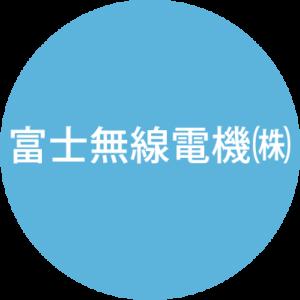 富士無線電機 株式会社