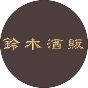 鈴木酒販 神田店